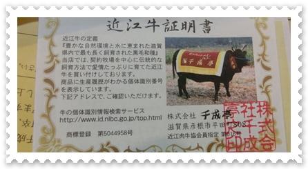 241010千成亭の肉4