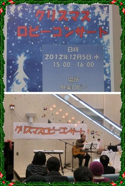 241205クリスマスロビーコンサートblog