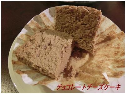 241215yukoさんケーキ(チョコレートケーキ)