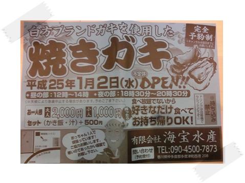 250116白方牡蠣お店宣伝