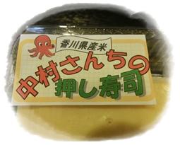 250123中村さんちの押し寿司2