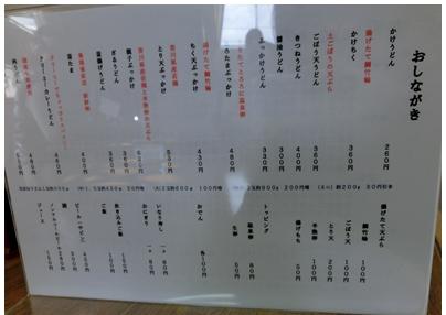 250127麦香(お品書き)