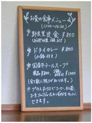 のらり(お昼メニュー)