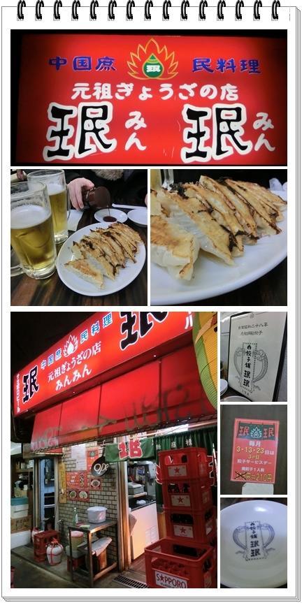 250219blog・みんみん餃子