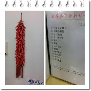 250219神戸・blog飲茶香港(飲茶セットお品書き)-horz