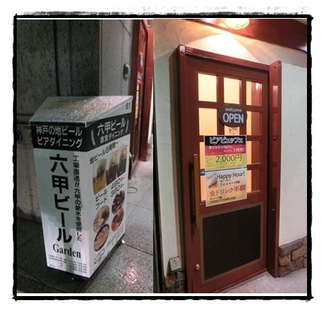 250219六甲ビール(外観)