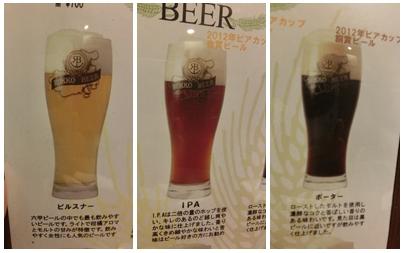 250219六甲ビールメニュー1