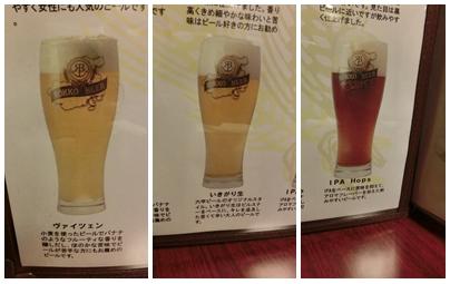 250219六甲ビールメニュー2