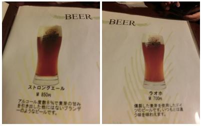 250219六甲ビールメニュー3