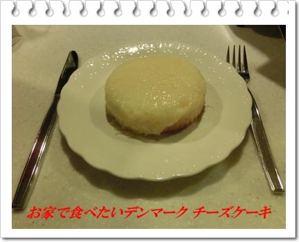 250221観音屋3デンマークチーズケーキ(お家編)