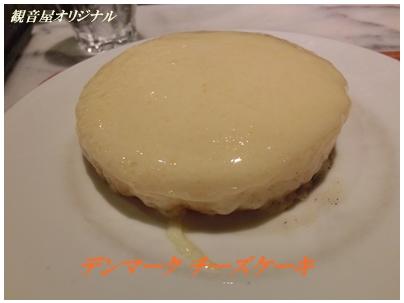 250221観音屋3デンマークチーズケーキ