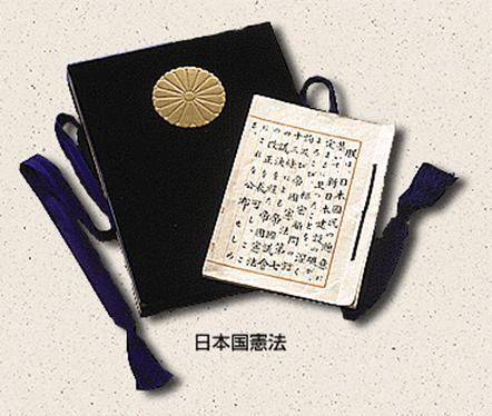 日本国憲法原文(国立公文書館所蔵)