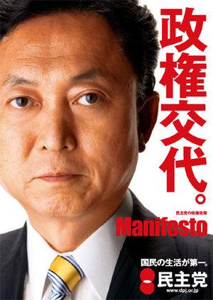 manifesto2009[1]