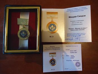 感謝メダル