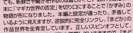 メガミマガジン 2011年4月号 平松先生コメント