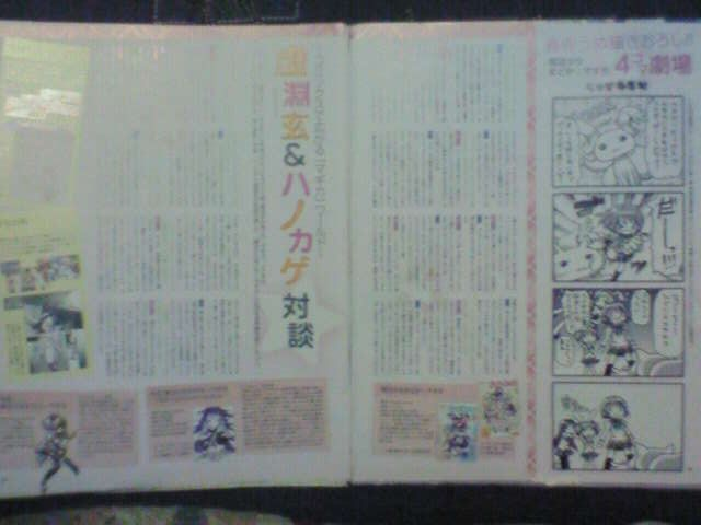 メガミマガジン 2011年4月号 コミカライズ関連記事