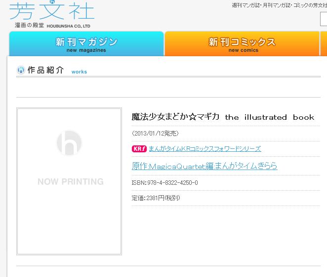 2011/11/14 芳文社公式サイトの魔法少女まどか☆マギカ the illustrated book