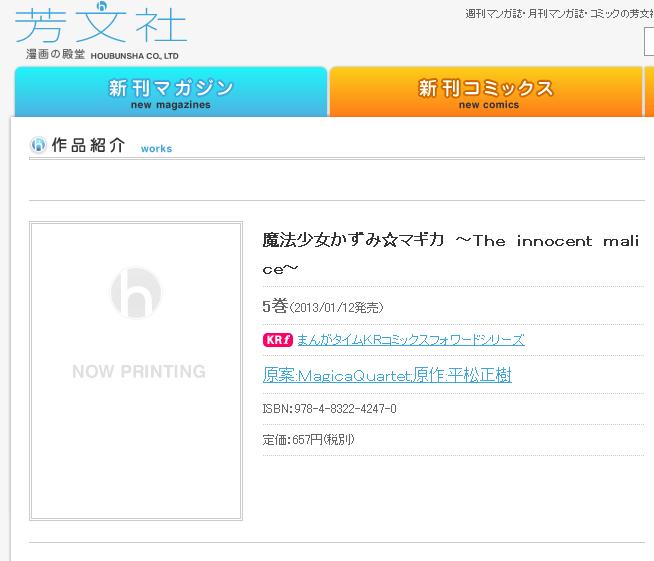 2011/11/14 芳文社公式サイトのかずみ☆マギカ5巻