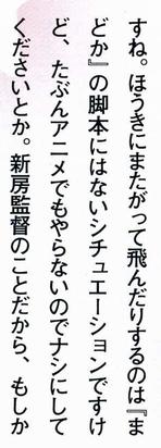 メガミマガジン 2011年4月号 虚淵玄×ハノカゲ対談記事