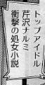 10話 芹沢ナルミ