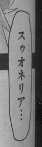 22話 スゥオネリア