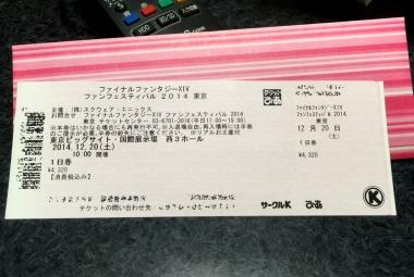 ファイナルファンタジーXIV ファンフェスティバル2014東京