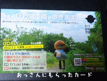 7月1日は琵琶湖の日