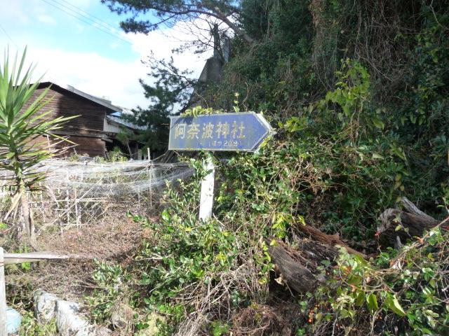 大三島の阿奈波神社(あなばじんじゃ)へGO