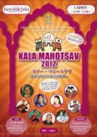 カラマホトサヴ20120601