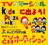 kids12-2[1]