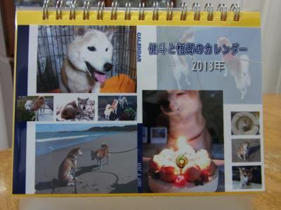 健ゴロくんカレンダー