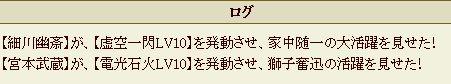 発動スキル