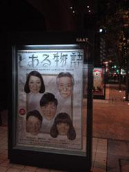 とある物語 横浜