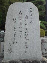 Masaoka Shiki small