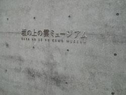 2012 Shikoku 2 small