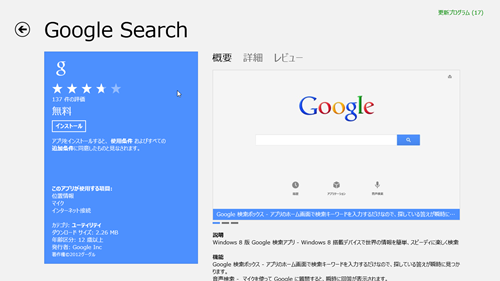 google-w81