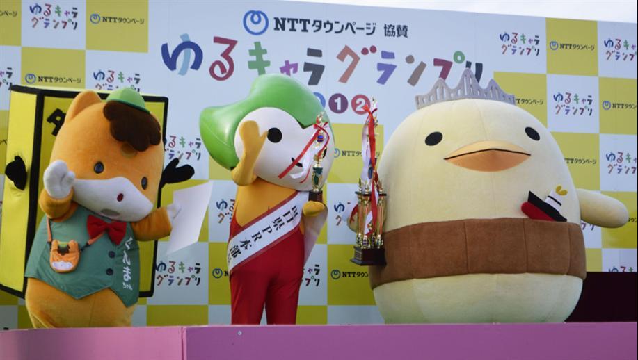 愛媛県今治市の「バリィさん」(写真右)が優勝した。2位は山口県の「ちょるる」(中央)、3位は群馬県の「ぐんまちゃん」(左)