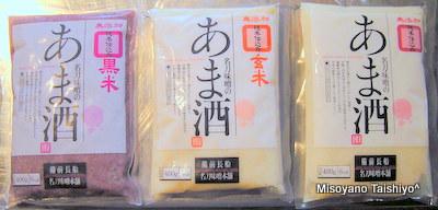 名刀あま酒3種