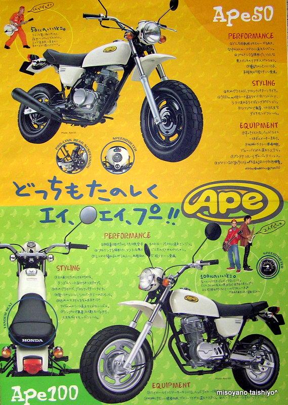 ape初期のカタログ