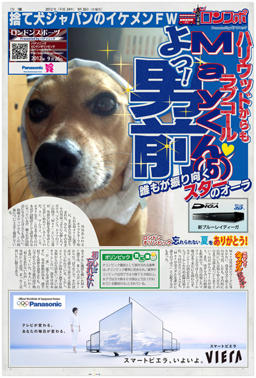 gogai20120926.jpg