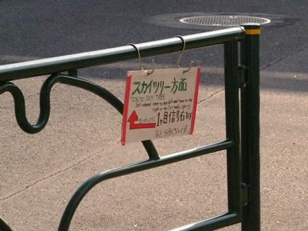20140201東京スカイツリー04