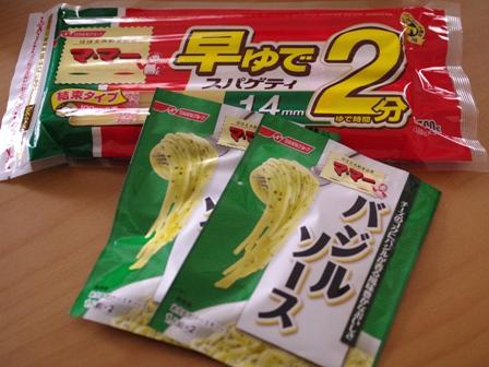 早ゆでスパゲティで水菜と舞茸のバジルソースパスタ01