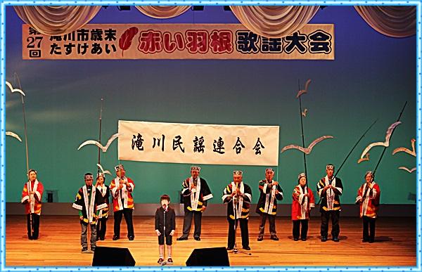 IMG_6127民謡連合会