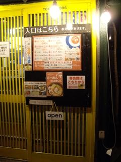 つけめん&らーめん東京Mods 券売機入口