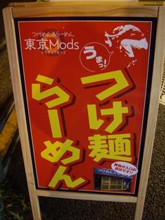 つけめん&らーめん東京Mods 立て看板