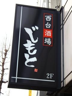 西台酒場 麺屋 じもと 看板