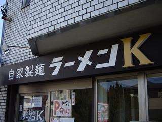 自家製麺ラーメンK