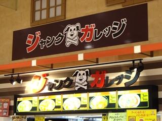 ジャンクガレッジ イオン戸田店