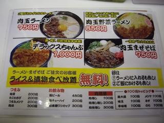 肉玉ラーメン ちゃんぷ(メニュー)