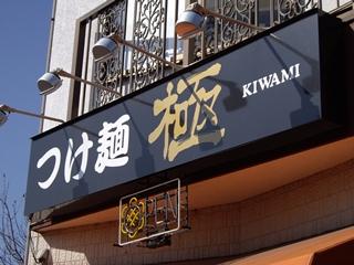 つけ麺 極 KIWAMI 看板